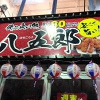 八五郎 武蔵新城店