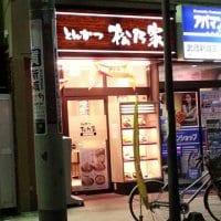 松乃家 武蔵新城店