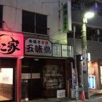 五味鳥 武蔵新城