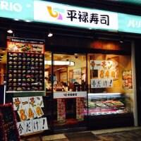 平禄寿司 東京町田店