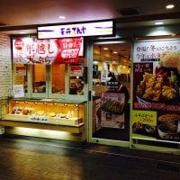 天丼てんや 小田急マルシェ町田店