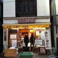すがや 和菓子店