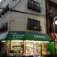 石井青果店 武蔵新城