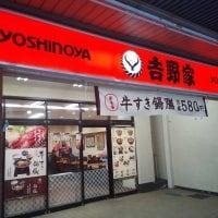 吉野家 方南町店