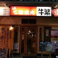 七輪焼肉 牛繁 武蔵新城店
