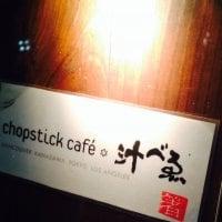 チョップスティックカフェ 汁べゑ 町田店