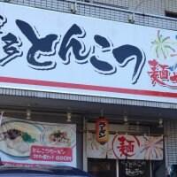 博多とんこつ 麺や 花火