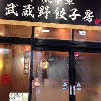 武蔵野餃子房