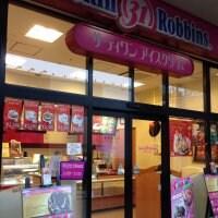 サーティワンアイスクリーム ぐりーんうぉーく多摩店