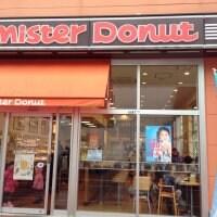 ミスタードーナツ ぐりーんうぉーく多摩ショップ