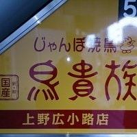 鳥貴族 上野広小路店
