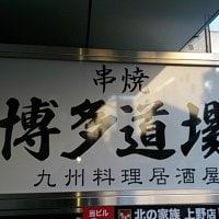 九州料理居酒屋 博多道場 上野御徒町店
