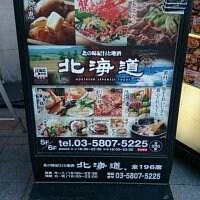 北海道 上野広小路店