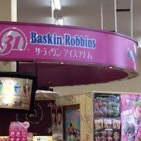 サーティワンアイスクリーム 三郷スーパービバホーム店