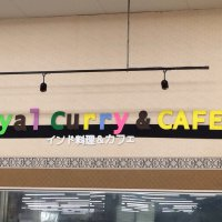 Royal Curry&CAFE スーパービバホーム三郷店
