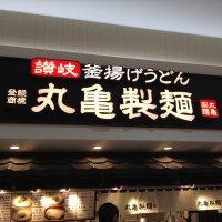 丸亀製麺 島忠ホームズ草加舎人店の口コミ