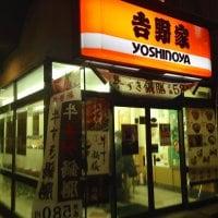 吉野家 町田駅前店