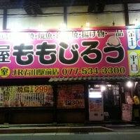 ももじろう JR石山駅前店