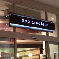 hop createur ホップクレアトゥール ららぽーと新三郷店の口コミ
