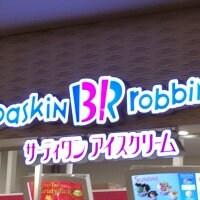 サーティワンアイスクリーム ららぽーと新三郷店