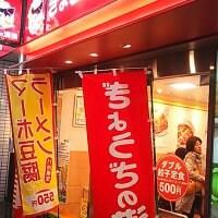 ぎょうざの満州 中野南口店