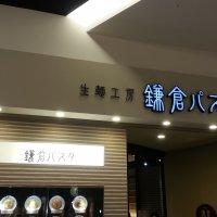 鎌倉パスタ イオンモール草津店