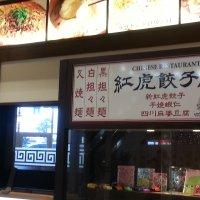 紅虎餃子房 イオンモール草津店