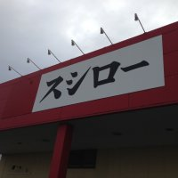 スシロー 近江八幡店