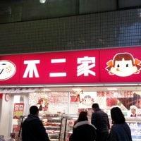 不二家レストラン 武蔵新城店