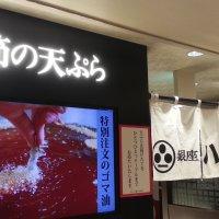 銀座 ハゲ天 大阪ステーションシティ店