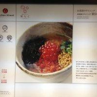 お茶漬けダイニング 茶らく 東京駅キッチンストリート店