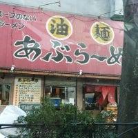 あぶらー亭 桜上水店の口コミ