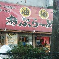 あぶらー亭 桜上水店