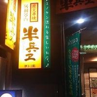 半兵ヱ 水道橋店の口コミ