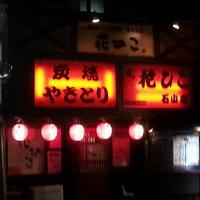 花ひこ 石山店
