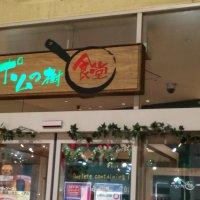 ポムの樹食堂 ららぽーと新三郷店