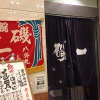 旬魚菜 磯一 新大阪店