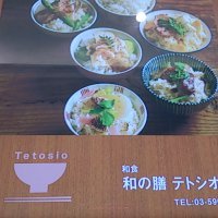 和の膳 テトシオ ルミネ新宿店