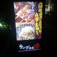 テング酒場 神楽坂店の口コミ
