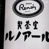 喫茶室ルノアール 新宿南口ルミネ前店