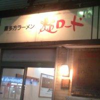 喜多方ラーメン 麺ロード 東府中店