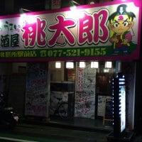 居酒屋 桃太郎 JR膳所駅前店