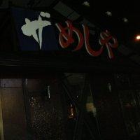 ザ・めしや 大津膳所店