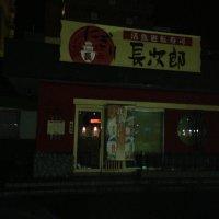 にぎり長次郎 膳所店