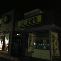 CoCo壱番屋 大津におの浜店