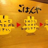 ごはんや 広島空港店