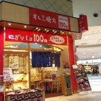 すし三崎丸  越谷レイクタウン店の口コミ