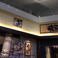 和食 飛賀屋 レイクタウン店の口コミ
