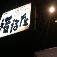 福福屋 石山南口駅前店