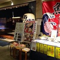 魚盛 相模灘 町田店